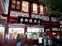 先日、六本木ヒルズの南翔饅頭店(Nanxiang Mantou Dian)という小籠包屋で食事しました。 なかなか美味しいなと思ったら、上海の名店とのことでした。 現地のお店はいかがですか? 上海にすぐ行く予定はないの...