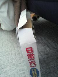 箱の開け方について質問です。 こういう箱を開ける時、自分は上蓋と開け口の隙間に指先を入れて開けようとするんですが、そうすると上蓋のまん 中辺が折れてしまいます。 上蓋の折れない綺麗な開け方を教えて下さ...