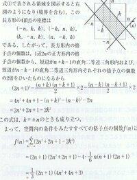 数学の質問(難) nを正の整数とする。連立不等式 x+y+z<=n,-x+y-z<=n,x-y-z<=n,-x-y+z<=nを満たすxyz空間の点P(x,y,z)で,x,y,zをすべて整数であるもの個数をf(n)とおく。極限limf(n)/n^3(n→∞)を求めよ。   教えてほしいところ 短辺n+k-1とn-k-1の三角形を長方形のの内部にあるにある格子点...
