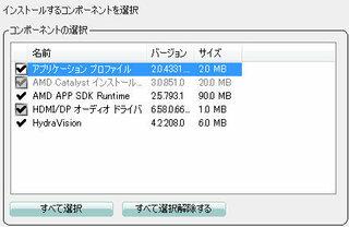 ディスプレイドライバ,グラボ,高速インストール,アンチウイルス,PCIE優先,Display Driver,インストール