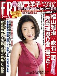 この表紙、島崎和歌子だと思ったのは俺だけではないのでは? モー娘。の石川梨華だって(!) 劣化ハンパなくね?