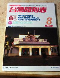 台湾時刻表。  新幹線に次いで時刻表も日本の某大型時刻表のパクリですか?