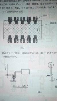 電気機器組立て1級配電盤について質問なのですが。電子基板にハンダ付け作業があるのですが、 写真のようなラグ板のイメージがつかず練習できないです。 実物や代わりの練習材として利用できる物があれば教え...