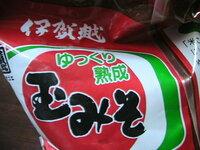 三重県の 「 伊賀越株式会社 ゆっくり熟成 玉みそ 」 を 使っておられる方におたずねしたいですが、 臭いがきつく ありませんか? どうされていますか? 私は、そうとは知らず、初めて買いましたが、  味噌の...