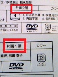 ✭DVDの片面2層と片面1層の違いについて こちらのDVDを購入したら片面2層と片面1層というのがありました ネットで調べたらdvd-R、Rwなどの解説?がほとんどで 市販のdvd映画などについては書いてありませ...