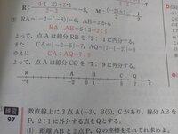 線分ABを3:2に外分する点Qは線分ABの右側にあると書いてるのですがなぜ右側なのですか?