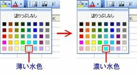 エクセルのカラーパレット 会社のPCでエクセル2000なのですが、カラーパレットの色が添付画像のように 「薄い水色」から「濃い水色」へと変わってしまいました。 元の色に戻す方法を教えていただけないでしょう...