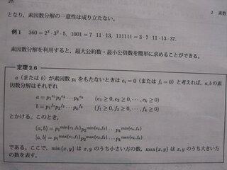 分解 の 利用 素因数