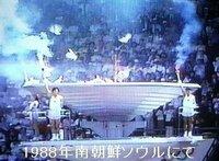 史上最悪の開幕式、韓国ソウル五輪(タイム誌ランキング)。 ・時は1988年、開会式聖火台での出来事。数羽の鳩が丸焼けになりこの場面が一瞬にして世界中を駆け巡った。韓国などという国を知らなかった世界中の人々が南朝鮮のことを知った大事件である。焼けたのが犬じゃなくて幸いだった!?