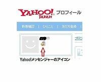 Yahoo!プロフィールについて教えてください。 自分のニックネームの下に Yahoo!メッセンジャーのアイコンが表示されます(参考画像添付) このアイコンを非表示にする方法を教えてください。