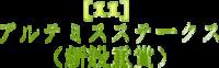 【ポイントレース】3rd [11]アルテミスステークス(新設重賞)♦11月3日(土)・東京11R〆15:34 『阪神ジュベナイルフィリーズの前哨戦!!新たな名馬誕生の予感!?』  Q.指定重賞レースを①~③の3項目で予想して下さい!! ...