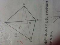 図のように、正四角錐O-ABCDにおいて、線分ACの中点Mと頂点O結ぶ線分をひきます。△OACが1辺4cmの正三角形であるとき、この正四角錐の体積を求めなさい。  教えてください。