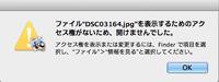 緊急!!Macのファイルアクセス権が無い為ひらけません。 先ほどMacのファイルを開こうとしたら アクセス権が無い為開けませんでした。 と出てしまいファイルを開けません。 対処法かなんかがポップに出てるの...