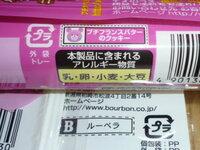 ブルボンのお菓子のパッケージの裏側に 点線で囲まれた商品名が書かれているのですがこれは何ですか? 切り取ってキャンペーンなどで送るのでしょうか?