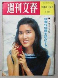 週刊文春の昭和39年9月21日号の表紙モデルは誰ですか?