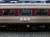 なぜ、勝田電車区には、特急用の車両が訓練車として、あるんですか?