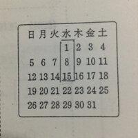 中学2年生の「文字式の利用」の問題です。   問題 右のカレンダー(下の写真)のように、 縦に並んだ3つの数の和は真ん中の数の 3倍になることを、文字も使って説明しなさい。   私が途中まで書いている 式は ・n を整数とするとn . n+8 . n+15と表される。  までしか書けていません。 この続きはどう書けばいいですか?