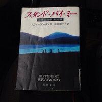 スタンド・バイ・ミーのこの本ってどーゆー話しですか?  ちなみに 恐怖の四季、秋冬編です。  スティーブン・キング 山田順子=訳です。  それで、この表紙⤵