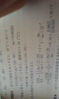 電験3種 理論 抵抗の温度上昇に関する問題です。  銅線からなるコイルの通電前の抵抗が0.5Ω、温度が10度であり、電流を通じた後の抵抗は0.58Ωであった。コイルの温度上昇として正しいのは次のうちど れか。ただし、銅線の20度における温度上昇係数は0.00393とする。  (1) 29.1 (2)34.1 (3)39.1 (4)44.1 (5)49.1  答えは(3)で、解説は下の画像なん...