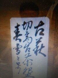 茶道具の茶碗に記載された名前 ○雪 どうしても読めません。美雪?裏雪?・・・どなたか教えてください。