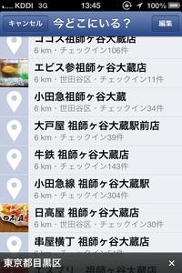 Facebookの位置情報についてです。 当方は、世田谷区に住んでいます。iPhoneでFacebookを自宅近所で操作すると、 位置のところで、目黒区と表示されます。 位置情報のボタンを押しても目黒区に×するボタンはありますが、 改めて世田谷区にするボタンもないです。 どうやったら修正できますか?  画像例です。 一番下の東京都目黒区になってるところです。