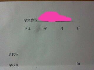 内諾書 封筒 書き方 教育実習