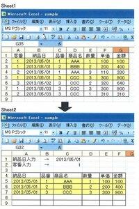 エクセルで図のようにsheet2のリストC1に納品日、C2に客番を入力するとSheet1の内容を抽出し、Sheet2に表示させることが出来ますでしょうか?