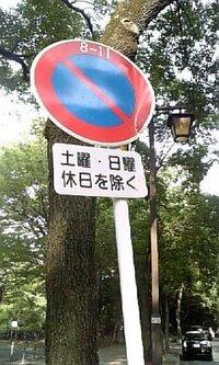 この道路標識について教えて下さい。これは、「土曜、日時、休日は駐車禁止ではない=停めて良い」と判断して良いのでしょうか?