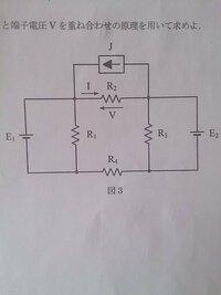 (至急)電気回路の問題です 図に示す回路中の抵抗R2に流れる電流Iと端子電圧Vを重ね合わせの原理を用いて求めよ。 *お手数ですが計算過程と解答をお願いします。