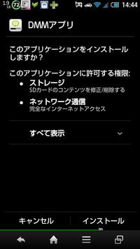 AndroidのAPKファイルダウンロード方法について 私の携帯はdocomoのandroid携帯で機種はAQUOS PHONE ZETA SH-02Eです。  私のAndroidでは主にPlayストアからのアプリの入手方法なのですが、聞いたところでは他にもダウンロード方法があるらしく、それがAPKファイルからのダウンロードからだと聞きました。  そのときにファイルのダウンロードはで...