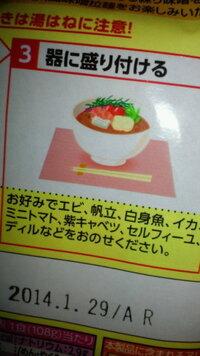 中華三昧の四川風味噌拉麺を買ったんですが、普通の味噌ラーメンと味違うんですか? 作り方見たら『お好みでエビ、ホタテ、白身魚、いか、ミニ トマト、紫キャベツ、セルフィーユ、ディルなどをお載せ下さい』って…(*_*) 私が知ってる味噌拉麺じゃない(´;ω;`)  まだこの拉麺食べてないけど、中華三昧の四川風味噌拉麺おいしいのかな?