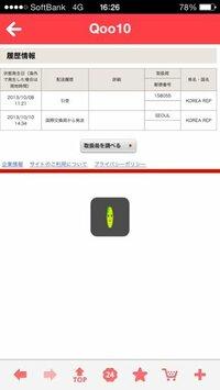 Qoo10で韓国品の物を買いました。 金曜日の10月4日に発送メールが来ました。 2日後くらいに追跡できました。日本着です。Qxpressです。 内容は   2013/10/08 11:21 引受  KOREA REP   2013/10/10 14:34 国際交換...
