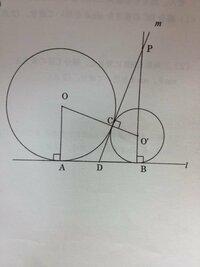数学の問題です。お願いします。  【問題文】 画像のように半径2で中心がOの円Oと半径1で中心がO'の円O'が外接している。 直線l、mは2つの円の共通接線である。 Oからlに引いた垂線との交点をA、  O'からlに引い...