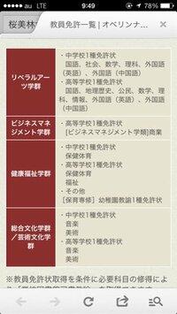 桜美林大学の教員免許、 リベラルアーツ学部のことで質問です。   記載されている、全て修得出来るのですか?