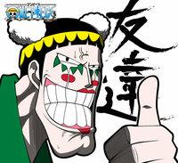 ワンピースのMr2ボンクレーの技がアニメで改名されたのはオカマへの差別的なものを避ける為でしょうか?(笑) 背中の文字 オカマ道→盆暮 オカマ拳法→バレー拳法 (笑)