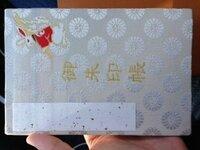 御朱印帳の表紙に和紙の短冊が貼ってあります。 これはなんですか? 何か書くのですか?