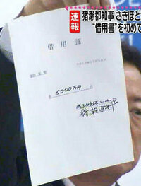 猪瀬直樹って別に五千万円を借りたことは問題ではなく 借用書を偽造したり 鞄を提出したことが失敗だったというような気がする