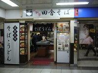香川県では、そば屋は肩身が狭いのでしょうか? 香川県は全国に向けて「うどん県」をアピールしていますよね。 官民挙げてうどん♪、うどん♪と宣伝すれば、他の外食産業は圧倒されてしまうのではないでしょうか?...