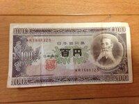 この板垣退助の百円札上下の余白が違うくないですか? 価値とかってありますか?