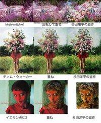 杉田陽平は作品もステイトメントも他の作品や文章を使用しています。 模倣やミスと言っていますが、彼はアーティストでしょうか、盗作作家でしょうか?  2012年に開催された個展では、写真家TIM WALKERの作品...