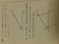線分ABを1:4に内分する点 の作図がわかりません。 作図の最後の方の平行線のひきかた がわかりません。 どうやったらこんなコンパスのあと ができるんですか?
