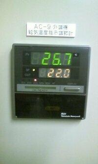 エアコンの温度調節ですが どうやってこの温度を調整してるのですか?