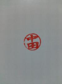 このハンコの書体が知りたいです。 楷書体か行書体だと思うのですが…。