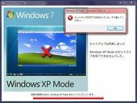 Win 7で、XPモードを使えるように最後のセットアップが、どうしてもできません。 XPのサポートも先日終了し、今更なんですが、昨年PCを購入した際できずに放っておいたけど、気になりまして質門させて頂きま PC...