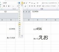 EXCEL2010で、セルの数字の一部だけを大きくする方法 windows7  EXCEL2010で  セルの中にある、数字の一部だけを大きくして強調したいのですが、 なぜか戻ってしまいます。  やり方は、セルの中の強調した...