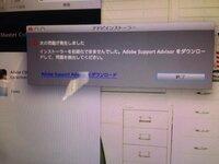 Adobe CS6インストールについてです。 Adobe Master Collection (CS6)をインストールしようとすると画像のように警告が出てこう書かれています。 「インストーラーを初期化できませんでした。Adobe Support Advisorをダウンロードして、問題を検出してください。」とでてインストールに失敗します。 何度も試しましたがダメです。  他のAdobeのソフト...