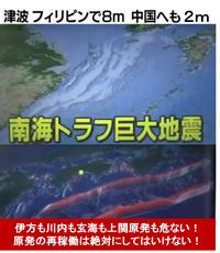 南海トラフ巨大地震の津波、フィリピンで8m! 中国上海で2m! ⇒ 四国を40m高さの津波が襲うが、 瀬戸内や九州を回り込んだ津波は、想定外の高さで、伊方/玄海/川内/上関の原発を襲うのでは? ⇒ 伊方/玄...