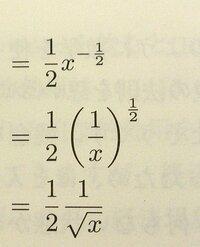 マイナス乗 と 分数乗 が 同時に攻めてきた (>_< )HelpMe!! 計算の途中で行き詰まりました。(/。\)??  マイナス乗 ・・① 分数乗 ・・②  について解りやすく解説お願いします。