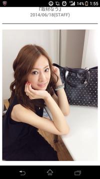 北川景子さんが使われている?こちらのbagがどこのブランドのものかお分かりになる方はいらっしゃいませんか?ぜひ知りたいのです。 ※画像は北川景子さんのオフィシャルblogから拝借致しました 。