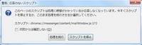 Thunderbirdのエラーについての質問です。  # 警告:応答のないスクリプト このページのスクリプトは処理に時間がかかっているか応答しなくなっています。 今すぐスクリプトを停止するか、このまま処理を続行させるか選択してください。 スクリプト: chrome://messenger/content/mailWindow.js:173 #  Thunderbirdを起動す...